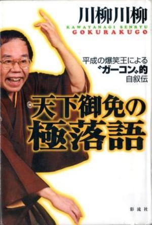 110712kawayanagi11