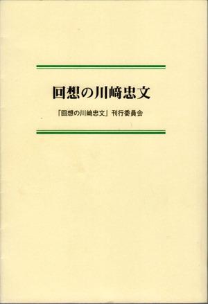 111126kawasaki1