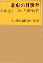 141009higekino_yukiyama1