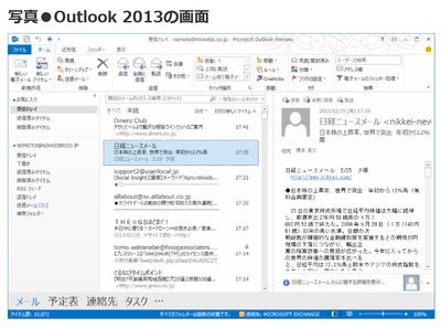 150223outlook2013_2