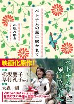 150920vietnam_cover_obi