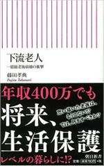 160908karyuuroujin