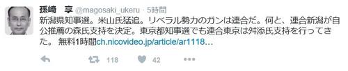 161010magosaki_3