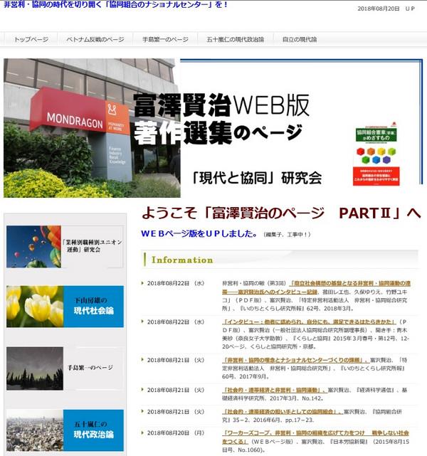 181005tomizawaweb