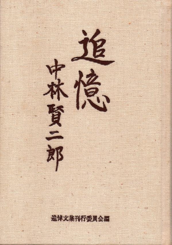 190821nakakentuitousyuu070