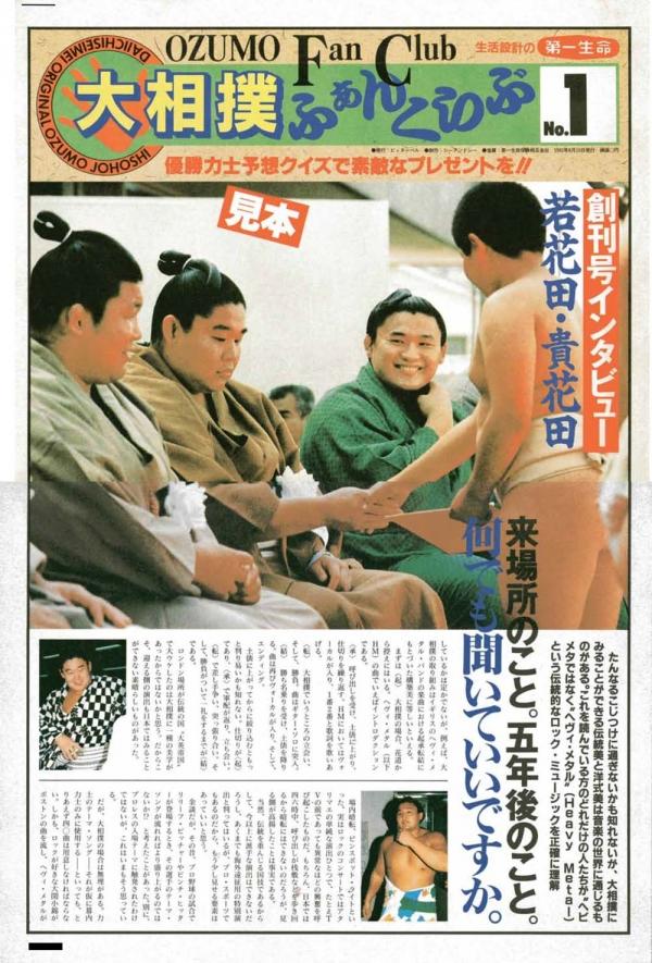 200412oosumou2