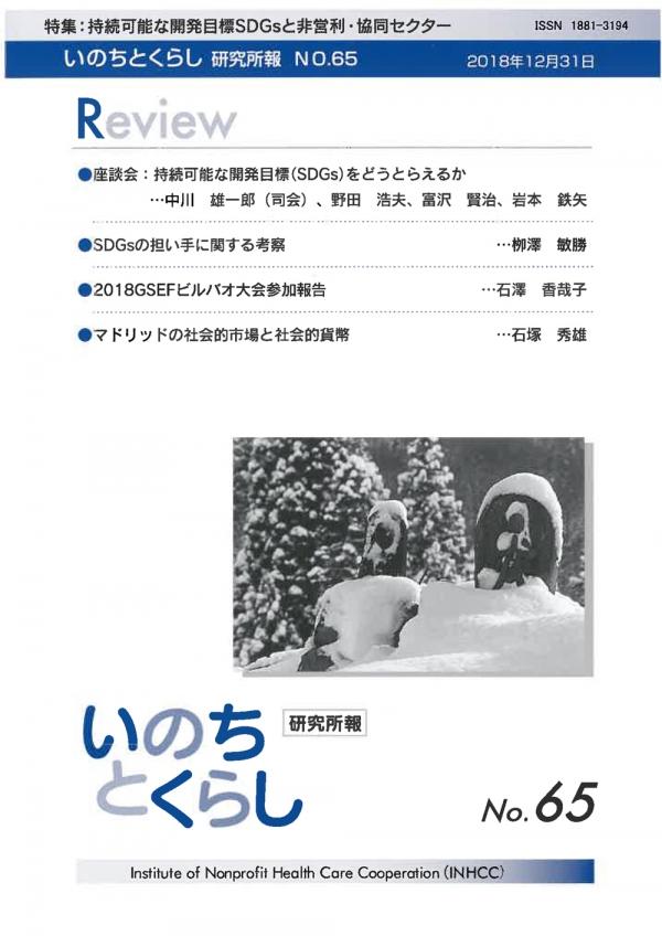 200709inhcc65hyoshi1