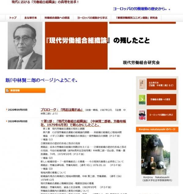 200905nakabayashitop1